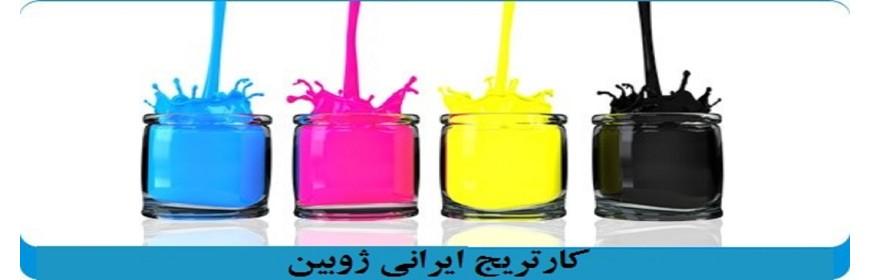 کارتریج ایرانی ژوبین لیزری رنگی اچ پی